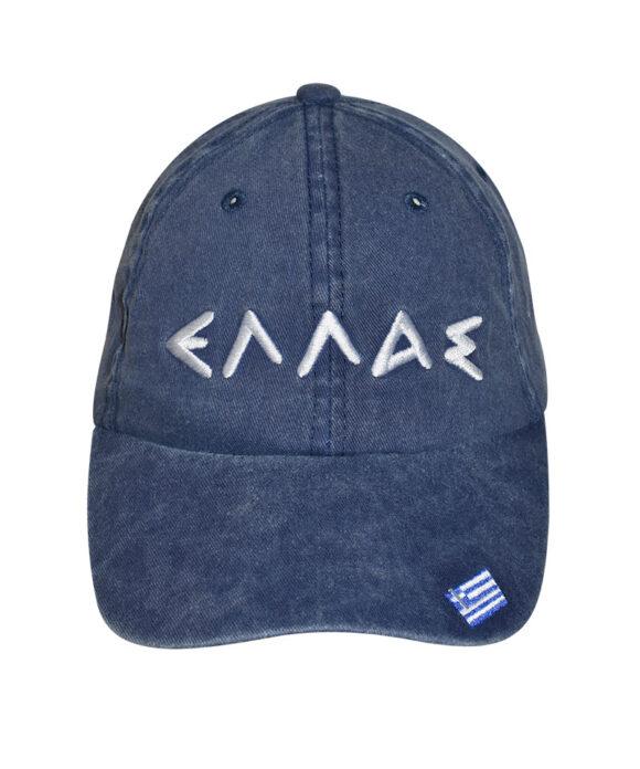 Καπέλο Ελλάς - STAMION